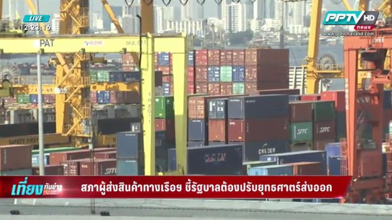 สภาผู้ส่งสินค้าทางเรือฯ ชี้รัฐบาลต้องดันส่งออกรับสงครามเศรษฐกิจ