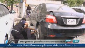 สาวใหญ่ร้องตำรวจ ถูกหลอกซื้อรถมือสองดัดแปลงสภาพไม่ได้มาตรฐาน