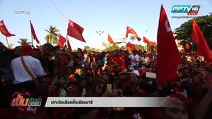 เกาะติดเลือกตั้งเมียนมาร์ ณ เมืองมัณฑะเลย์ ฐานเสียงพรรค NLD (คลิป)