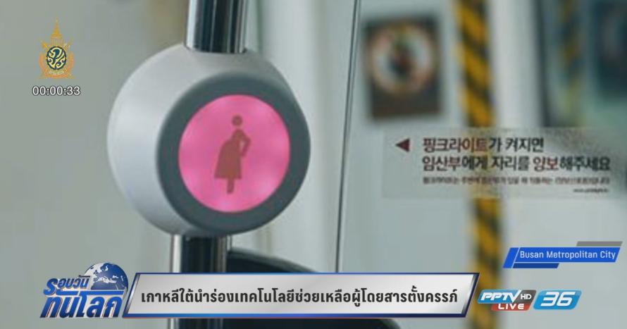 เกาหลีใต้ทดสอบเทคโนโลยีอำนวยความสะดวกผู้โดยสารตั้งครรภ์
