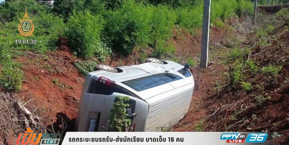 รถกระบะชนรถรับส่งนักเรียน บาดเจ็บ 16 คน
