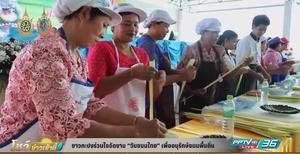 """ชาวกะปงร่วมใจจัดงาน """"วันขนมไทย"""" เพื่ออนุรักษ์ขนมพื้นถิ่น"""