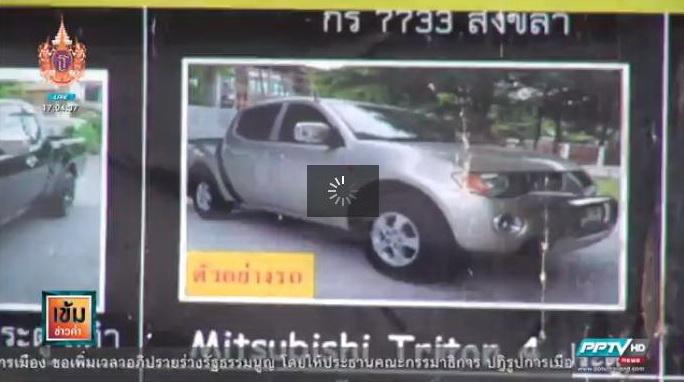 ตร.ยะลาเตือน 3 รถอันตรายในชายแดนใต้ คาดถูกใช้เป็นคาร์บอมบ์ทำลายหลักฐานบึ้มสมุย