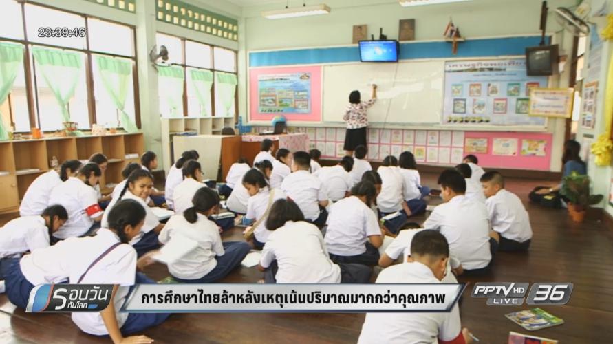 การศึกษาไทยล้าหลังเหตุเน้นปริมาณมากกว่าคุณภาพ (คลิป)