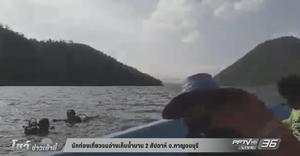 นักท่องเที่ยวจมอ่างเก็บน้ำนาน 2 สัปดาห์ จ.กาญจนบุรี