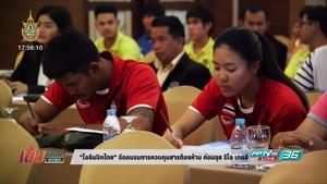 """""""โอลิมปิกไทย"""" จัดอบรมการควบคุมสารต้องห้าม ก่อนลุย ริโอ เกมส์"""