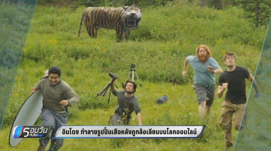 อินโดฯทำลายรูปปั้นเสือ หลังกลายเป็นเรื่องโจ๊กในโลกออนไลน์