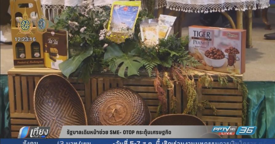 รัฐบาลเดินหน้าช่วย SME-OTOP กระตุ้นเศรษฐกิจ