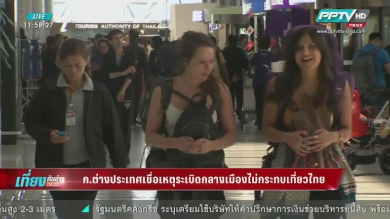 กต. เชื่อเหตุระเบิดกลางเมืองไม่กระทบเที่ยวไทย