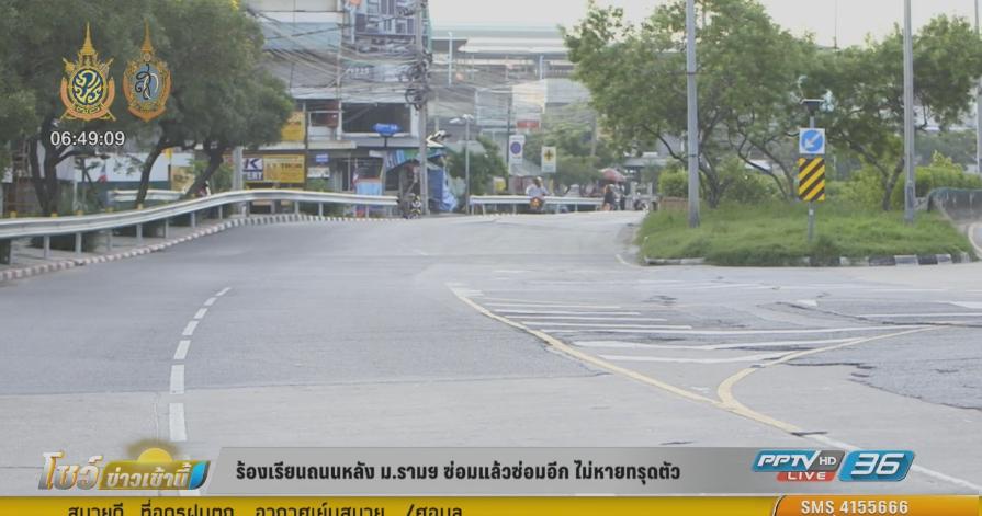 ร้องเรียนถนนหลัง ม.รามฯ ซ่อมแล้วซ่อมอีก ไม่หายทรุดตัว (คลิป)