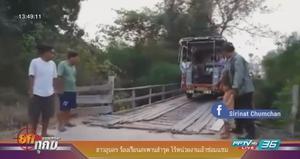 ชาวอุบลฯ ร้องเรียนสะพานชำรุด ไร้หน่วยงานเข้าซ่อมแซม