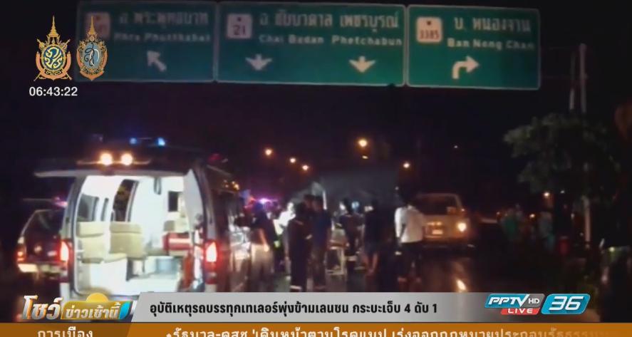 อุบัติเหตุรถบรรทุกเทเลอร์พุ่งข้ามเลนชน กระบะเจ็บ 4 ดับ 1