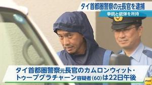 """ตำรวจญี่ปุ่นคุมตัว """"คำรณวิทย์"""" ส่งอัยการ"""