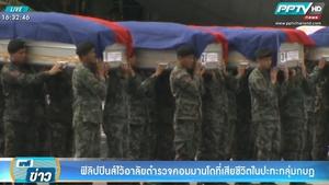 ฟิลิปปินส์ไว้อาลัยตำรวจคอมมานโดที่เสียชีวิต เหตุปะทะกลุ่มกบฏ