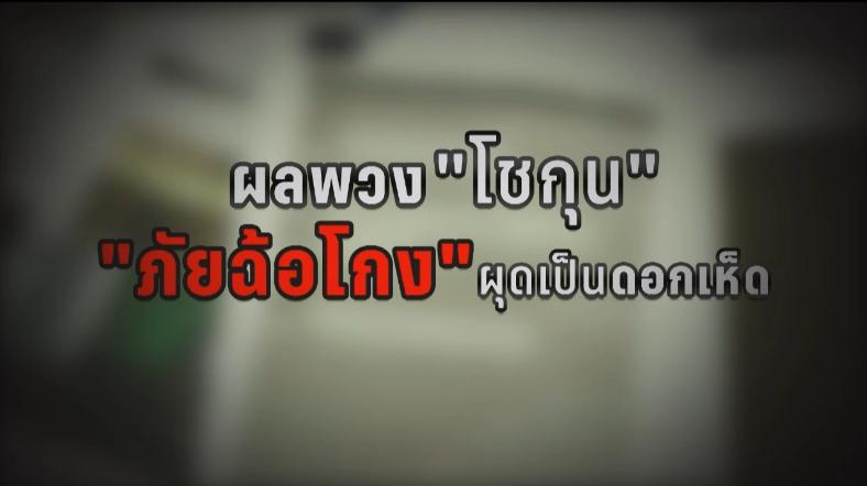 """ผลพวง """"โชกุน"""" ภัยฉ้อโกง พบบริษัทจดทะเบียนในไทยเพียบ"""