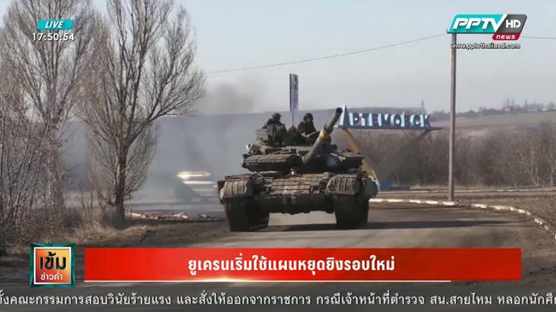 ยูเครนเริ่มใช้แผนหยุดยิงรอบใหม่