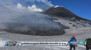 ภูเขาไฟเอ็ตนาปะทุรุนแรง นักท่องเที่ยว ทีมข่าวบีบีซี เจ็บ 10 คน