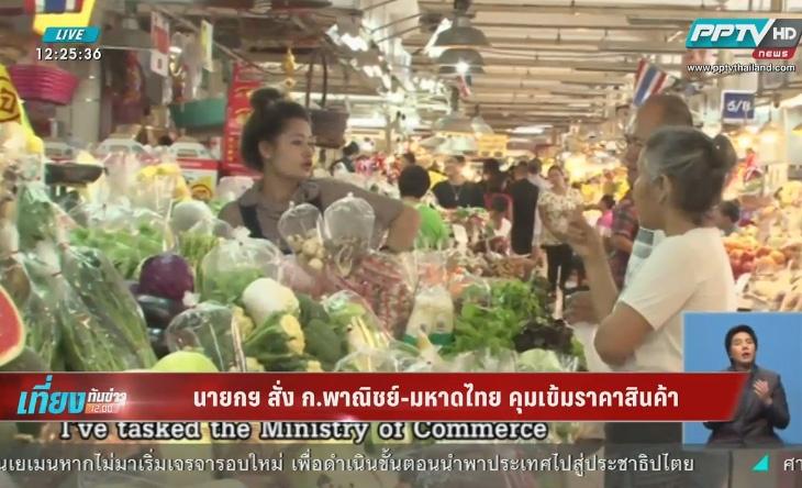 นายกฯ สั่งก.พาณิชย์-มหาดไทย คุมเข้มราคาสินค้า