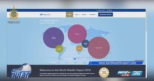 เศรษฐีเอเชียมั่งคั่งที่สุดในโลก