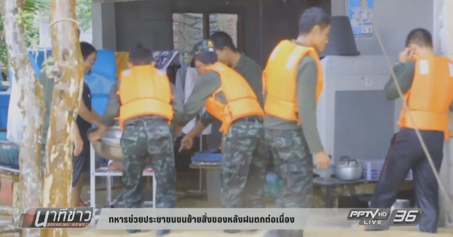 ทหารช่วยประชาชนขนย้ายสิ่งของหลังฝนตกต่อเนื่อง