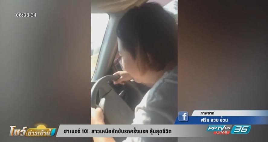 ฮาเบอร์ 10! สาวเหนือหัดขับรถครั้งแรก ลุ้นสุดชีวิต