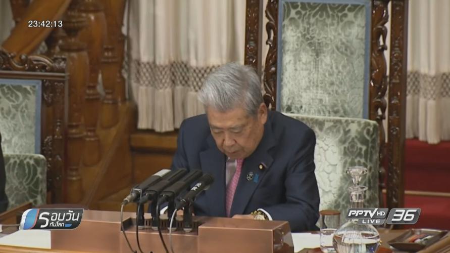 วุฒิสภาญี่ปุ่นผ่านร่าง กม.ให้สัตยาบัน TPP