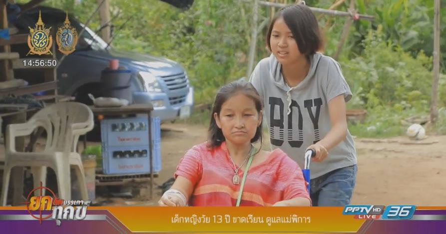 เด็กหญิงวัย 13 ปี ขาดเรียน ดูแลแม่พิการ (คลิป)