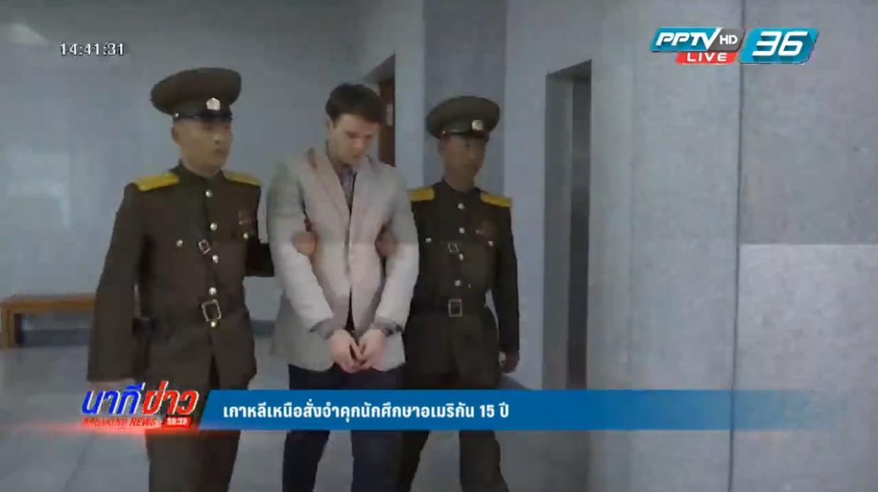 เกาหลีเหนือสั่งจำคุก นักศึกษาอเมริกัน 15 ปี