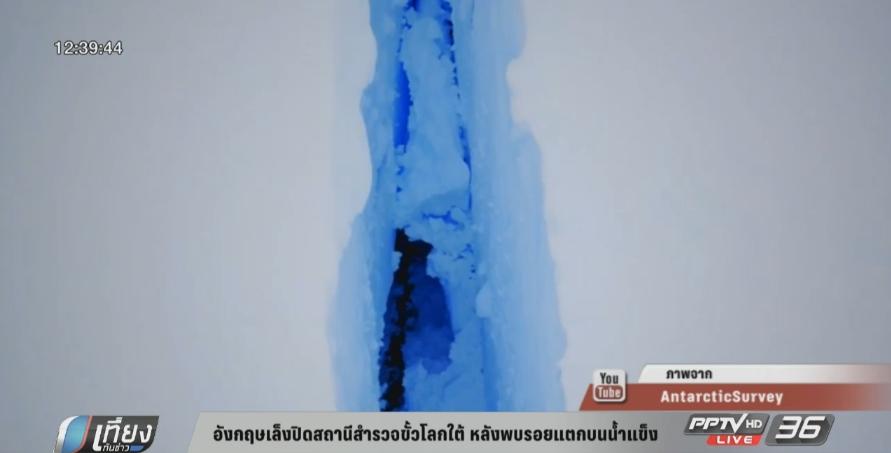 เตรียมย้ายสถานีสำรวจขั้วโลกใต้ หลังพบรอยแตกบนแผ่นน้ำแข็ง