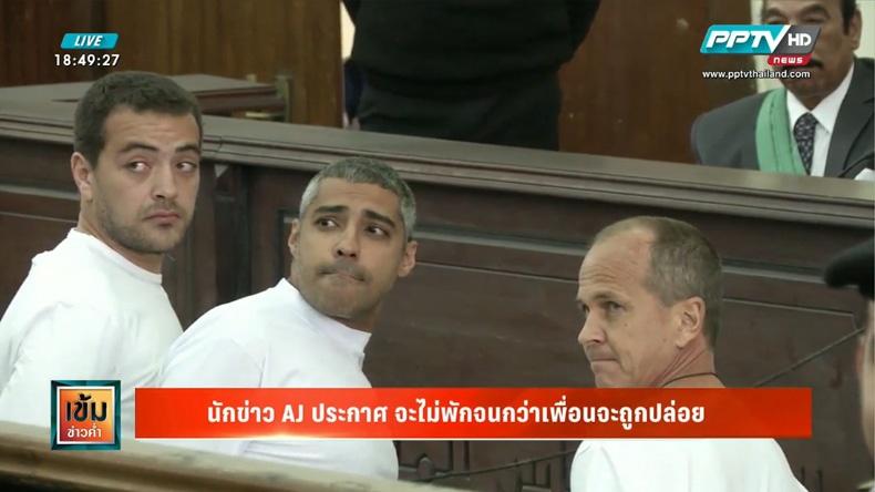 นักข่าว AJ ประกาศกร้าวไม่ยอมพักจนกว่าเพื่อนจะถูกอียิปต์ปล่อยตัว