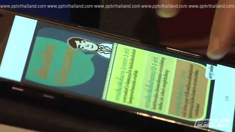 เปิดตัวแอพลิเคชัน FoodiEat ช่วยคนไทยเข้าถึงข้อมูลสุขภาพ