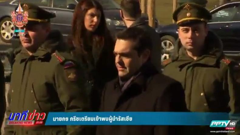สหภาพยุโรปเฝ้าจับตา นายกฯกรีซเข้าพบผู้นำรัสเซีย