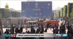 """""""ฝรั่งเศส"""" คุมเข้มความปลอดภัยรับ ยูโร 2016"""