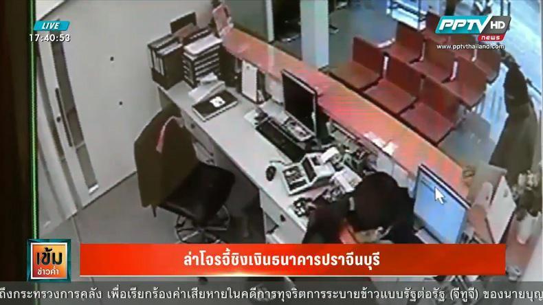 ล่าโจรจี้ชิงเงินธนาคารปราจีนบุรี