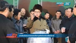 เกาหลีเหนือเตรียมทดสอบขีปนาวุธติดหัวรบนิวเคลียร์เร็วๆนี้