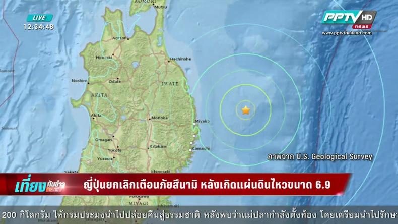 ญี่ปุ่นยกเลิกเตือนภัยสึนามิ หลังเกิดแผ่นดินไหวขนาด 6.9 ริกเตอร์