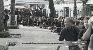 พสกนิกรหลั่งไหล ถวายความอาลัย พระบรมศพฯ วันหยุด (คลิป)