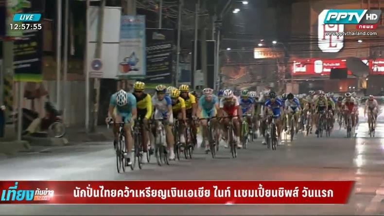 นักปั่นไทยซิวเหรียญเงิน ศึกจักรยานถนนชิงแชมป์เอเชีย