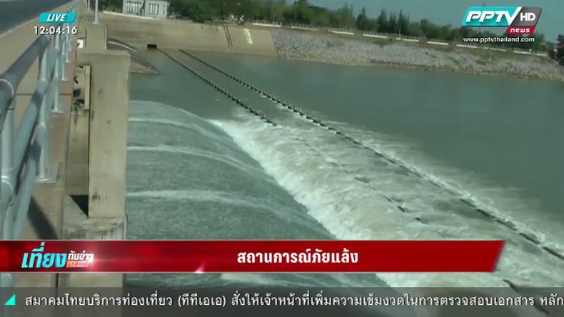 ภัยแล้งส่งผลกระทบปลาลุ่มแม่น้ำเจ้าพระยา