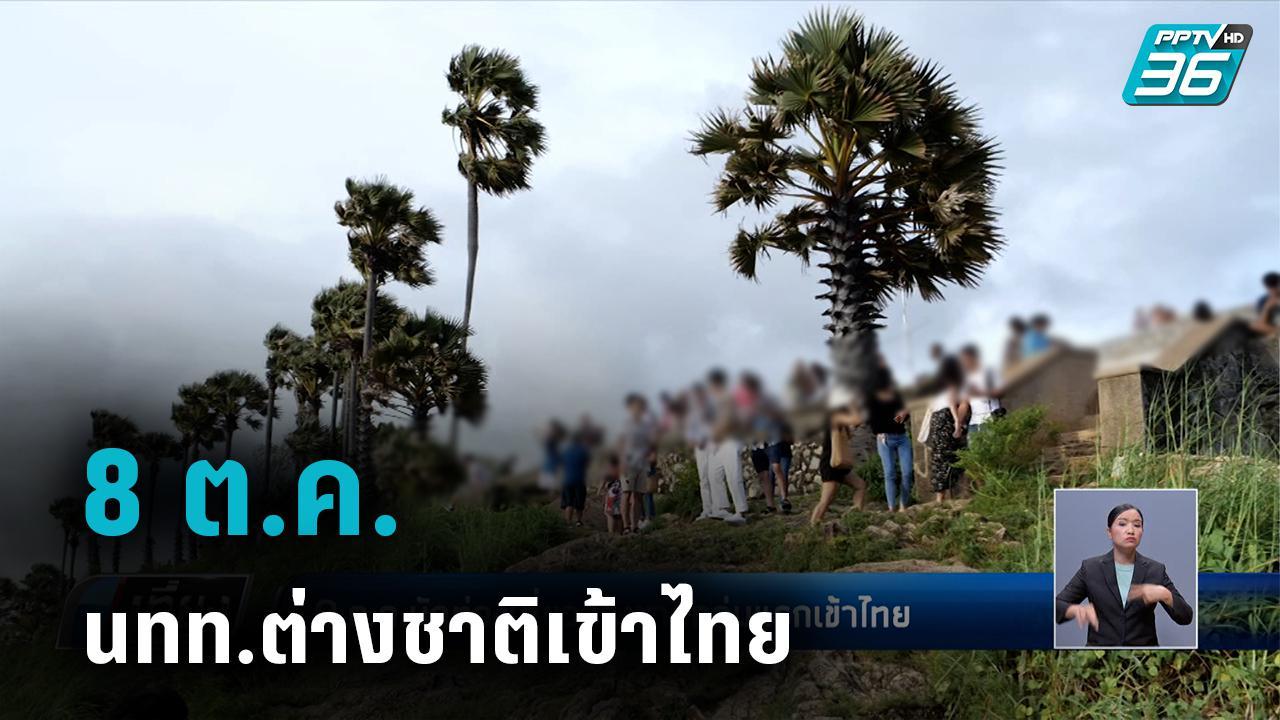 8 ต.ค.นักท่องเที่ยวต่างชาติกลุ่มแรกเข้าไทย