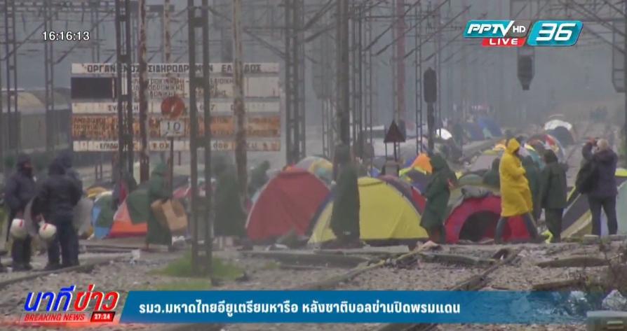 รมว.มหาดไทยอียูเตรียมหารือ หลังชาติบอลข่านปิดพรมแดน