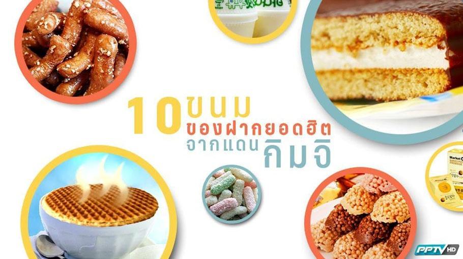 10 ขนมของฝากยอดฮิตจากแดนกิมจิ