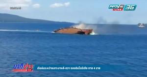 เสียชีวิต 4 ราย เหตุเรือล่มระหว่างเกาะบาหลี-ชวา อินโดนีเซีย