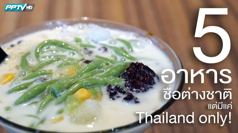 5อาหารชื่อต่างชาติแต่มีแต่ Thailand only!