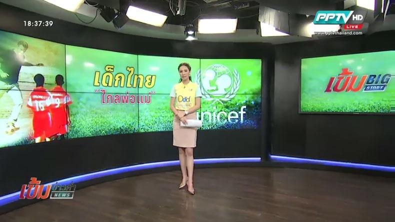 """เด็กไทย """"ห่าง"""" พ่อแม่ ชี้วัดอนาคตสังคมไทย (คลิป)"""