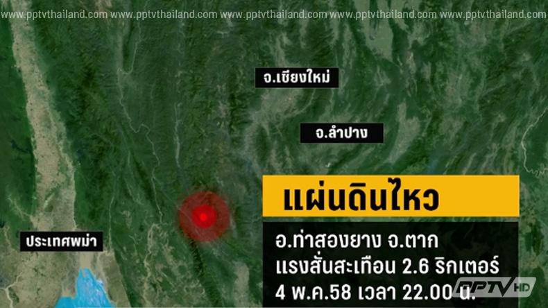 ผู้ว่าฯ ตาก สั่งเร่งตรวจสอบแผ่นดินไหวกลางดึกที่ผ่านมา