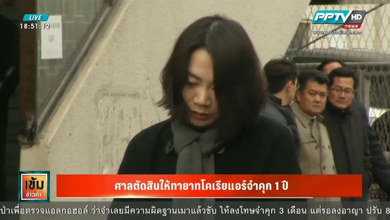 """ศาลเกาหลีใต้ตัดสินให้ทายาท """"โคเรียแอร์"""" จำคุก 1 ปี"""