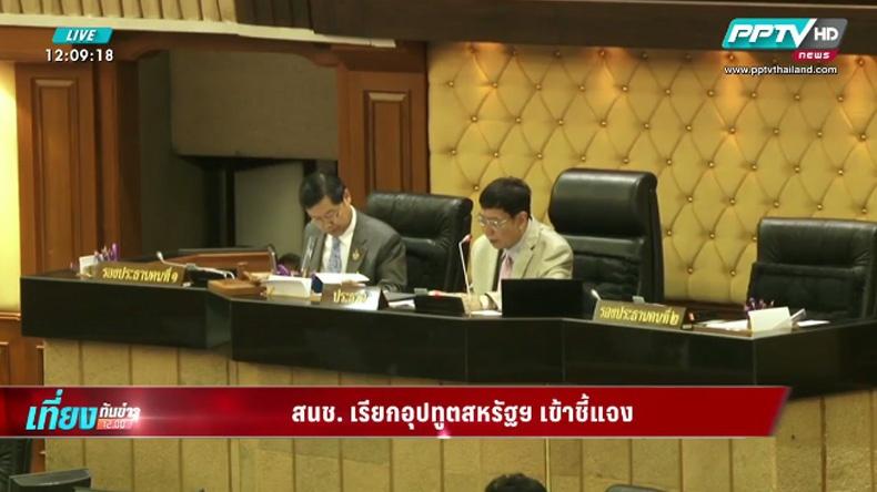 สนช.เรียกอุปทูตสหรัฐฯ แจงปม รมต.ต่างประเทศพูดการเมืองไทย