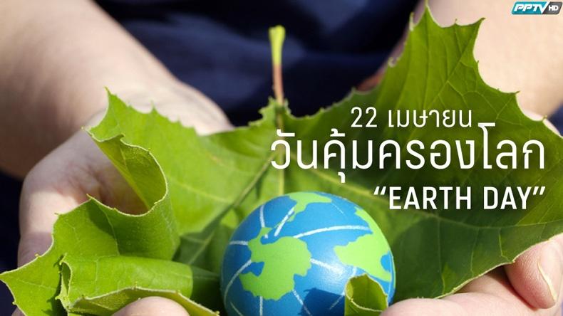 Earth Day 22 เมษายน วันคุ้มครองโลก