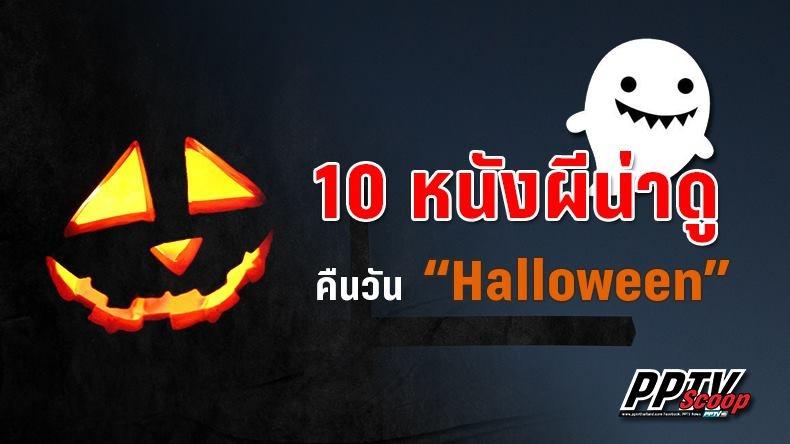 """10 หนังผีสุดสยองน่าดูในคืน """"Halloween"""" สุดหลอน!"""